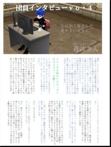 【団員インタビューVo.4】生放送、演奏隊・蒼汰さん【サンダーバードの恩返し】