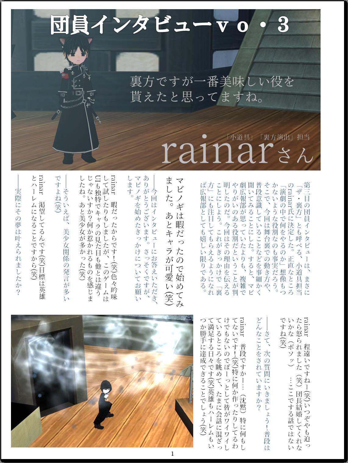 【団員インタビューVo.3】小道具、演出担当・rainarさん【サンダーバードの恩返し】