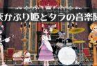 【灰かぶり姫とタラの音楽隊】演劇公演を終えてスタッフの皆様へメッセージ&裏設定などなど