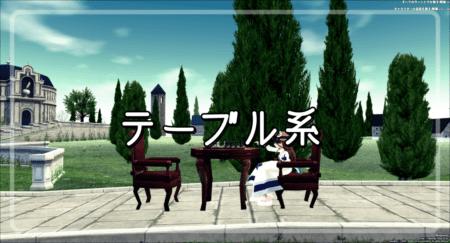 【マビノギ】テーブル系【椅子まとめ】