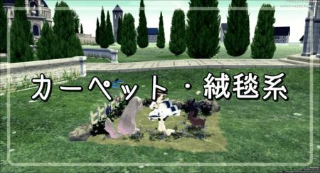 【マビノギ】絨毯・カーペット系【椅子まとめ】