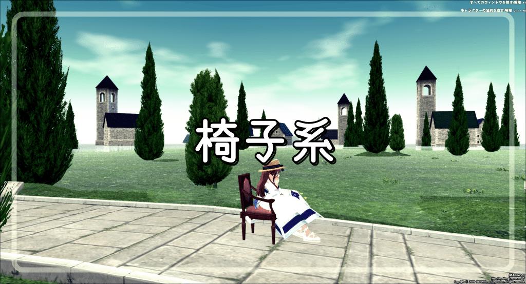 【マビノギ】椅子系 その1【まとめ】