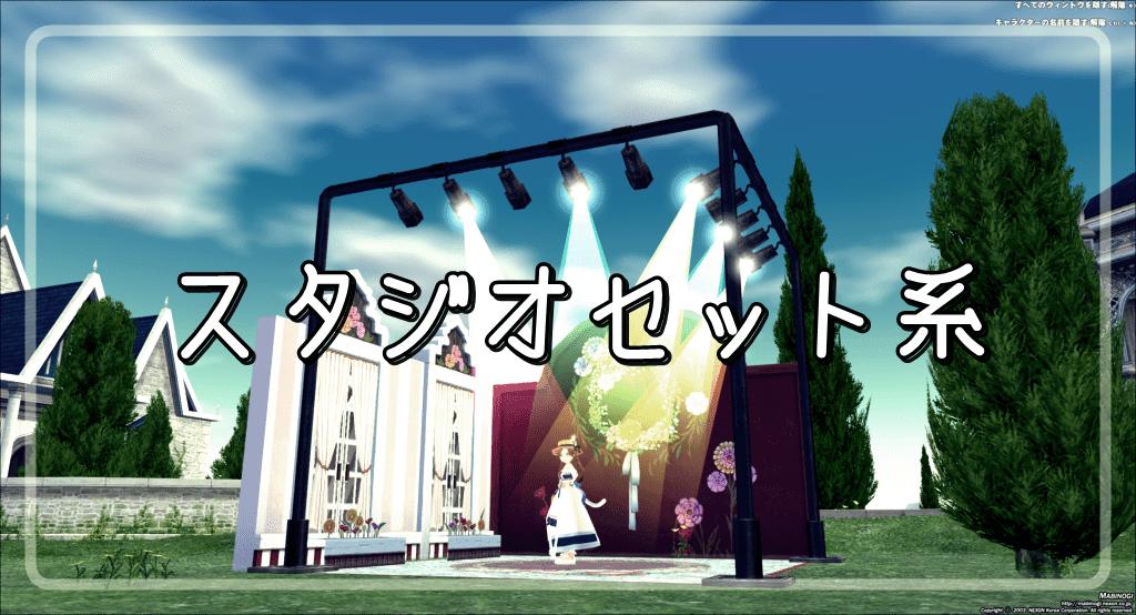 【マビノギ】スタジオセット系【まとめ】
