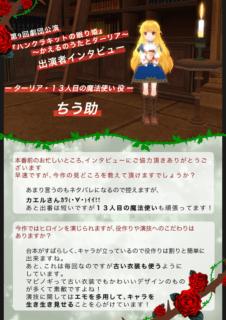 【団員インタビュー】ターリア役・ちう助【ハンクラキットの眠り姫】