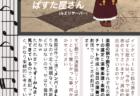 【楽師インタビュー】演奏チームまとめ役・ぱすた屋さん【ハンクラキットの眠り姫】