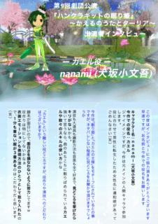 【団員インタビュー】カエルの王子役・犬坂小文吾【ハンクラキットの眠り姫】