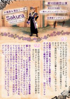 【団員インタビュー】sakuraさん・総合演出【時をかける浦島】