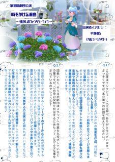 【団員インタビュー】MML作成、演奏・羊野めろさん【時をかける浦島】