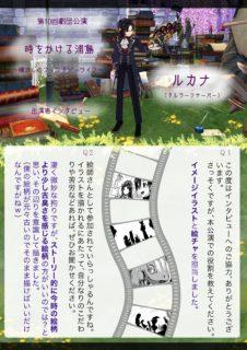 【団員インタビュー】イラスト担当、絵師・ルカナさん【時をかける浦島】